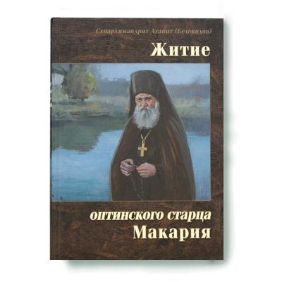 Житие Оптинского старца Макария - купить в интернет-магазине