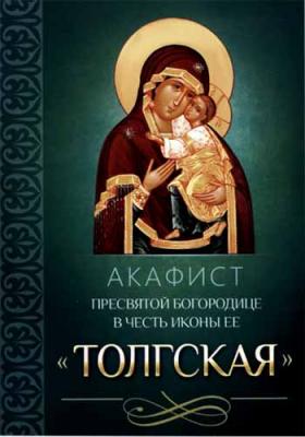Акафист Пресвятой Богородице в честь иконы Ее Толгская