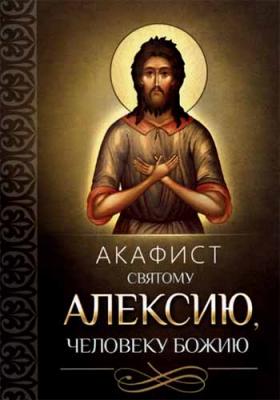 Акафист святому Алексию