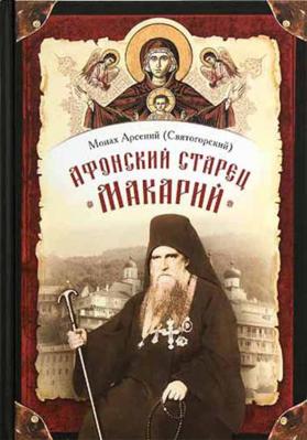 Афонский старец Макарий - купить в интернет-магазине