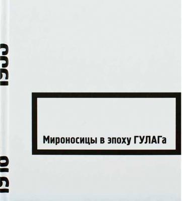 Мироносицы в эпоху ГУЛАГА. Свидетельства/Мемуары 1918-1953гг. - купить в интернет-магазине