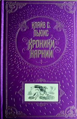 Хроники Нарнии (малин.): подарочн. - купить в интернет-магазине