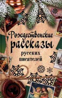 Рождественские рассказы русских писателей - купить в интернет-магазине