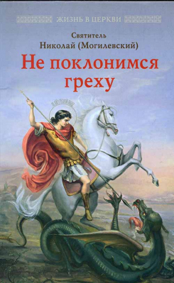 Не поклоимся греху: Святоотеческое учение о борьбе со страстями - купить в интернет-магазине