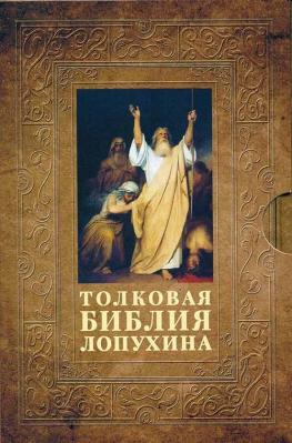 Толковая Библия Лопухина: Ветхий Завет и Новый Завет: в 2-х кн - купить в интернет-магазине