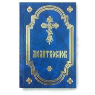 Молитвослов карманный - купить в интернет-магазине