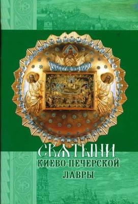 Святыни Киево-Печерской Лавры - купить в интернет-магазине