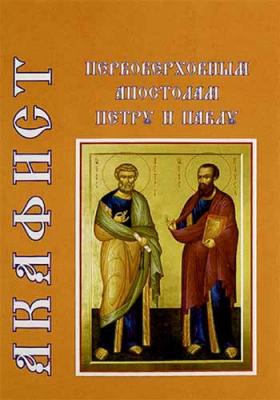 Акафист Петру и Павлу - купить в интернет-магазине