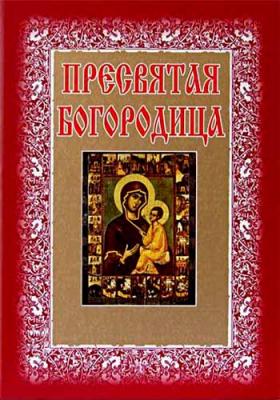 Пресвятая Богородица - купить в интернет-магазине