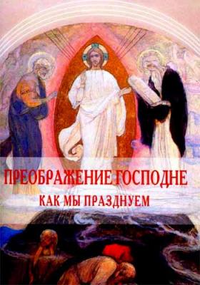 Преображение Господне. Как мы празднуем. Духовный смысл праздника, традиции - купить в интернет-магазине
