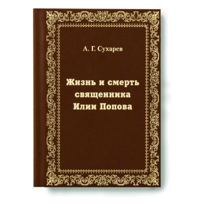 Жизнь и смерть священника Илии Попова - купить в интернет-магазине