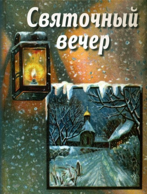 Святочный вечер. Сборник для детей - купить в интернет-магазине