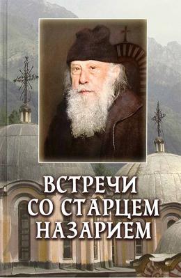 Встречи со старцем Назарием - купить в интернет-магазине