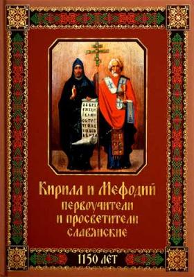 Кирилл и Мефодий первоучители и просветители славянские - купить в интернет-магазине
