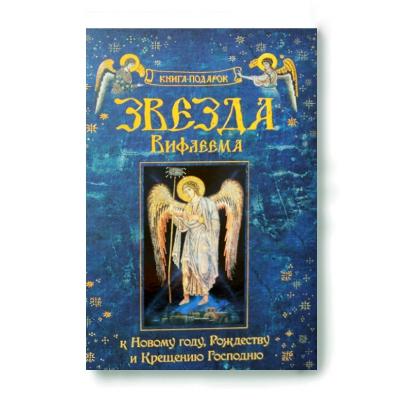 Звезда Вифлеема. Книга-подарок к Новому году - купить в интернет-магазине