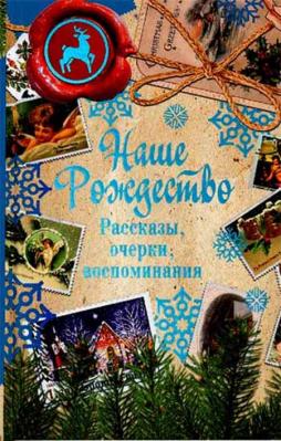 Наше Рождество: рассказы, очерки, воспоминания - купить в интернет-магазине