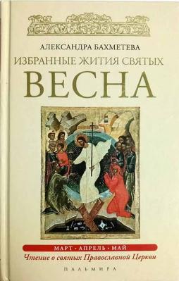 Избранные жития святых: в 4-х кн - купить в интернет-магазине