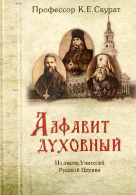 Алфавит духовный. Из писем учителей Русской Церкви - купить в интернет-магазине
