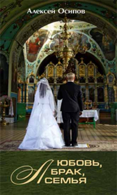 Любовь, брак, семья (+ приложение CD MP 3)