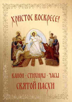 Христос Воскресе! Канон, стихиры, часы Пасхи - купить в интернет-магазине