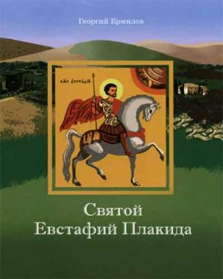 Святой Евстафий Плакида - купить в интернет-магазине