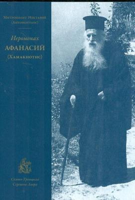 Иеромонах Афанасий Хамакиотис - купить в интернет-магазине