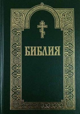 Библия с гравюрами 18 и 19 вв - купить в интернет-магазине