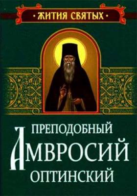 Преподобный Амвросий Оптинский. Житие и письма - купить в интернет-магазине