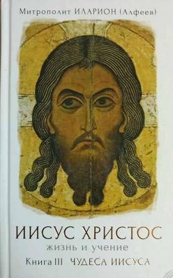 Иисус Христос. Жизнь и учение. Книга III. Чудеса Иисуса - купить в интернет-магазине