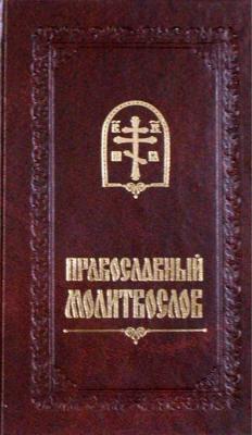 Православный молитвослов карманный: 13,5 х 8,5 - купить в интернет-магазине
