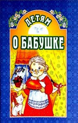 Детям о бабушке - купить в интернет-магазине