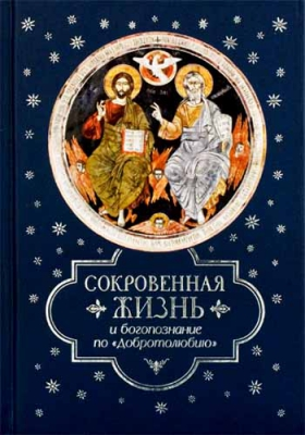 """Сокровенная жизнь и богопознание по """"Добротолюбию"""""""
