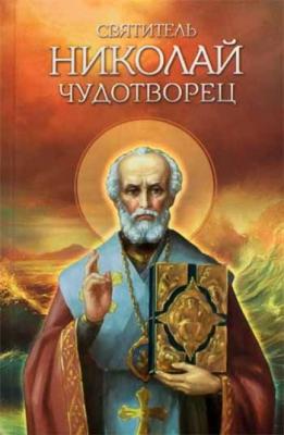 Святитель Николай Чудотворец - купить в интернет-магазине