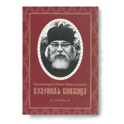 Келейная книжица