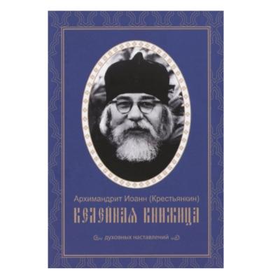 Келейная книжица - купить в интернет-магазине