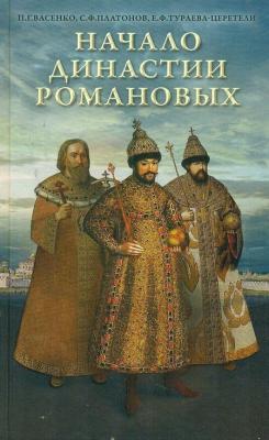 Начало династии Романовых - купить в интернет-магазине