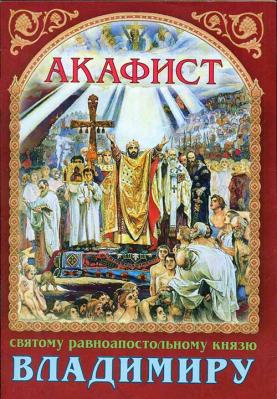 Акафист святому равноапостольному князю Владимиру - купить в интернет-магазине