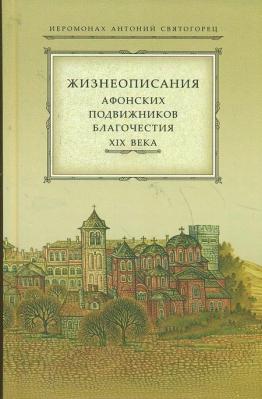 Жизнеописания Афонских подвижников благочестия XIX века - купить в интернет-магазине
