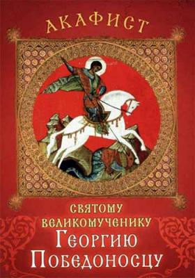 Акафист святому великомученику Георгию Победоносцу - купить в интернет-магазине