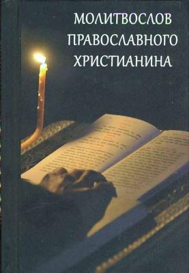 Молитвослов православного христианина - купить в интернет-магазине