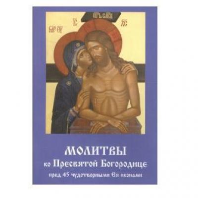 Молитвы ко Пресвятой Богородице пред 45 чудотворными Ея иконами часть 2 - купить в интернет-магазине