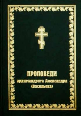 Проповеди архимандрита Александра (Васильева)