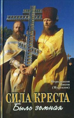 Сила креста: Быль земная