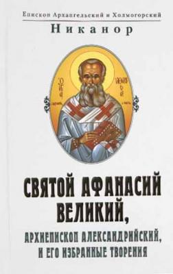 Святой Афанасий Великий - купить в интернет-магазине