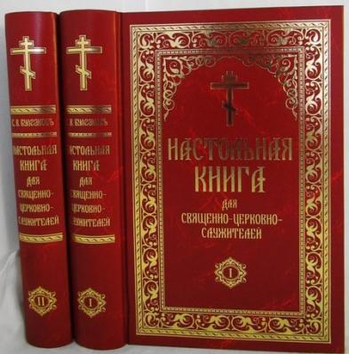 Настольная книга для священно-церковно-служителей в 2-х тт: репринт - купить в интернет-магазине