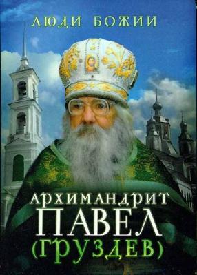 Люди Божии. Архимандрит Павел (Груздев) - купить в интернет-магазине