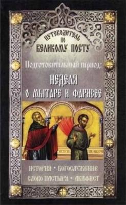 Неделя о Мытаре и Фарисее - купить в интернет-магазине