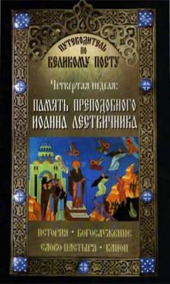Четвертая неделя: память преподобного Иоанна Лествичника - купить в интернет-магазине