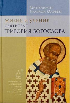 Жизнь и учение святителя Григория Богослова - купить в интернет-магазине