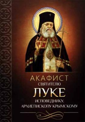 Акафист святителю Луке исповеднику
